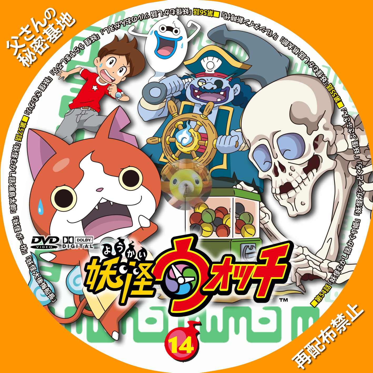youkai-watch_14DVDa.jpg