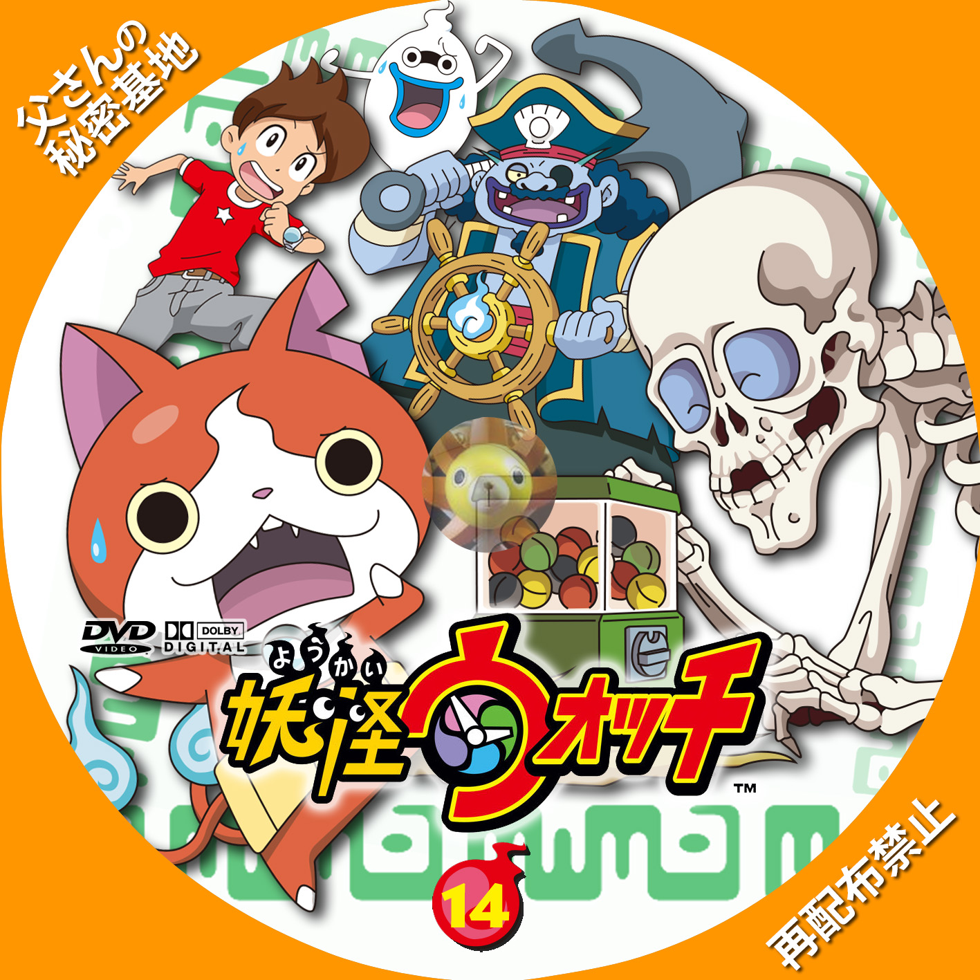 youkai-watch_14DVDb.jpg