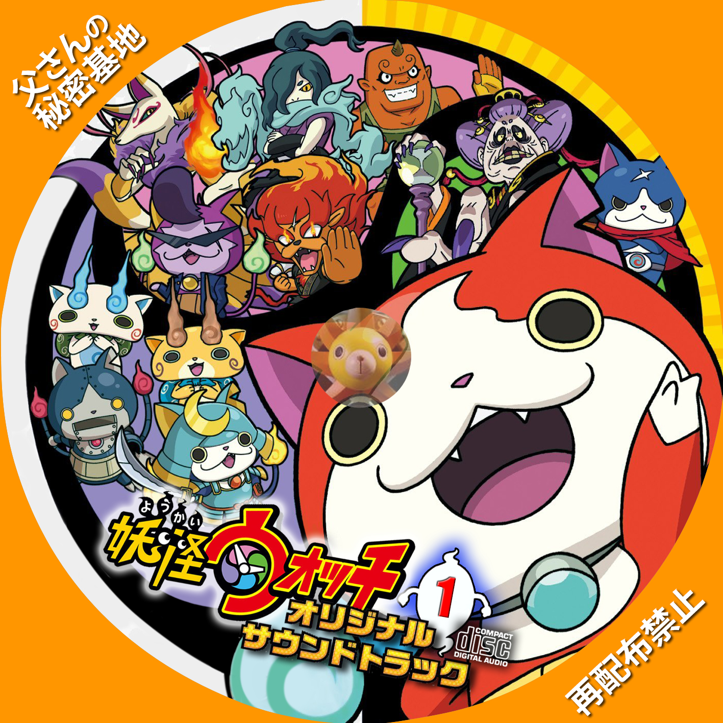 youkai-watch_CD1.jpg