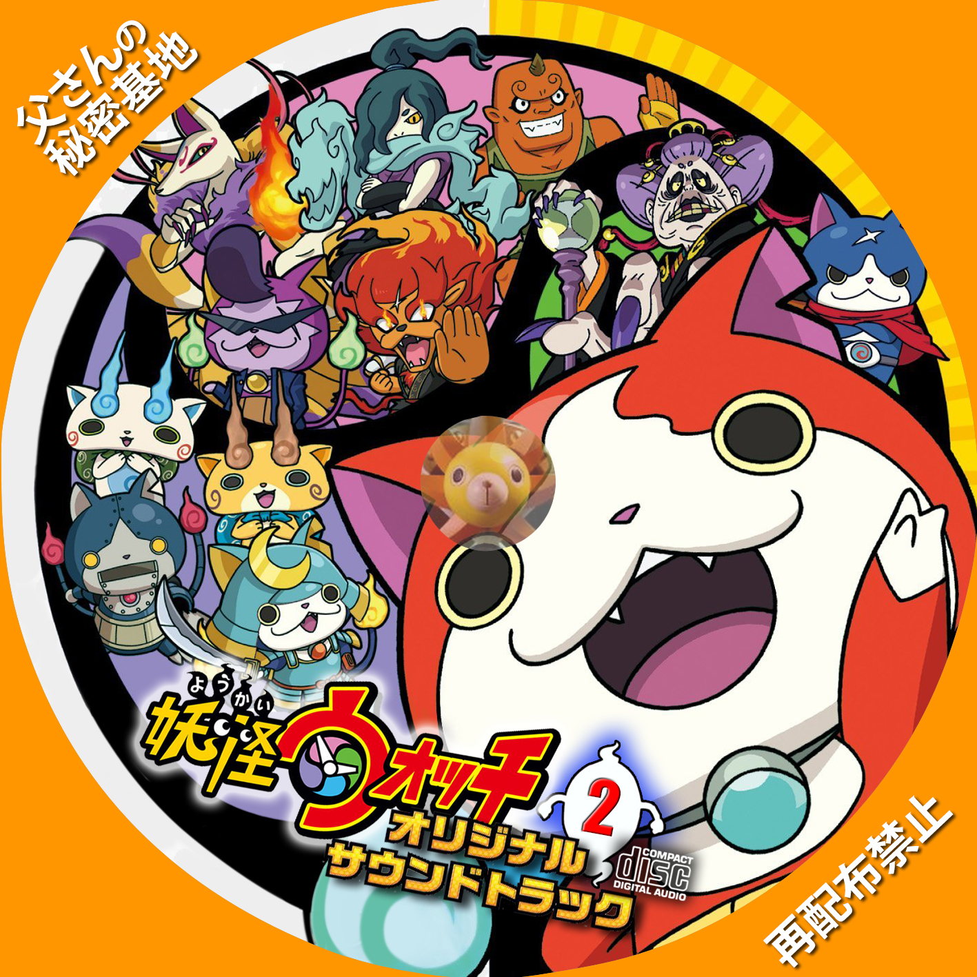 youkai-watch_CD2.jpg