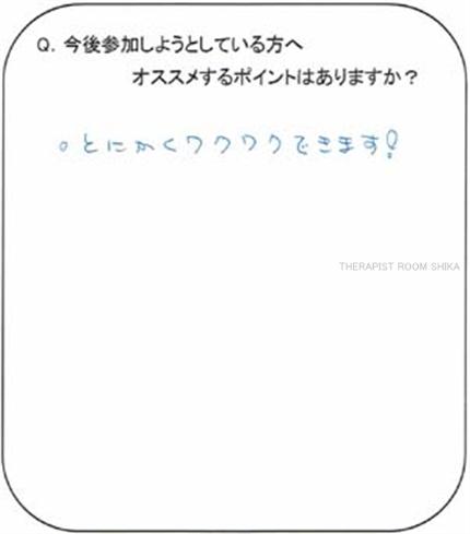 wm-wakuwaku.jpg