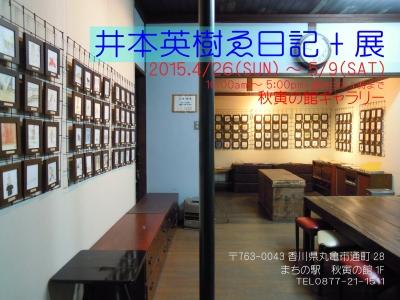 井本英樹ゑ日記+展