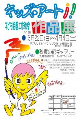子ども絵画工作教室キッズ・アートi!作品展