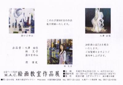 丸亀アート倶楽部MAC絵画教室作品展 DM