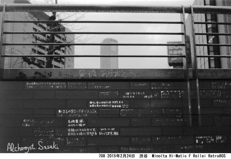 渋谷逍遥708-6