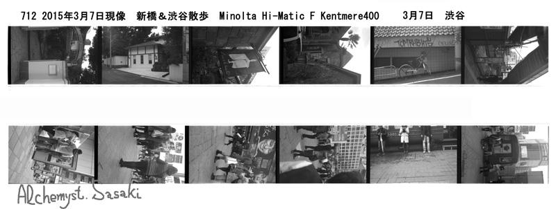 渋谷散策Index 712