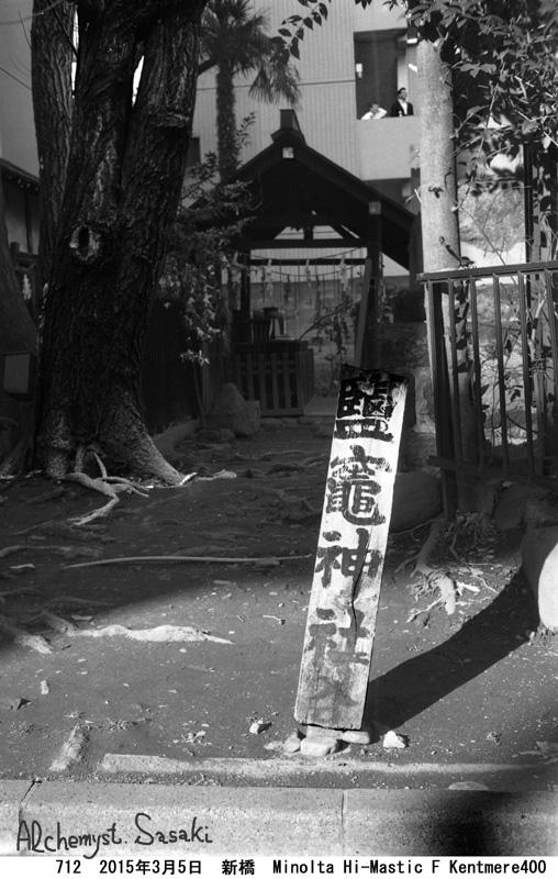 新橋712-6