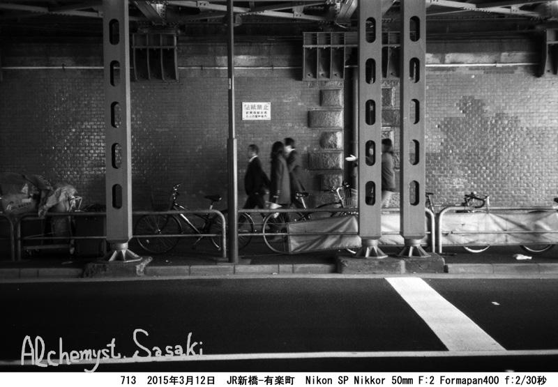 新橋ガード下713-12