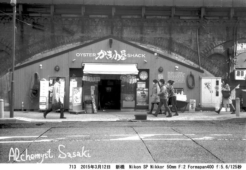 新橋ガード下713-25