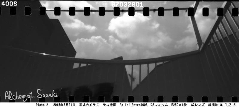 Plate 21 2015年5月31日 零式カメラⅡ テス撮影