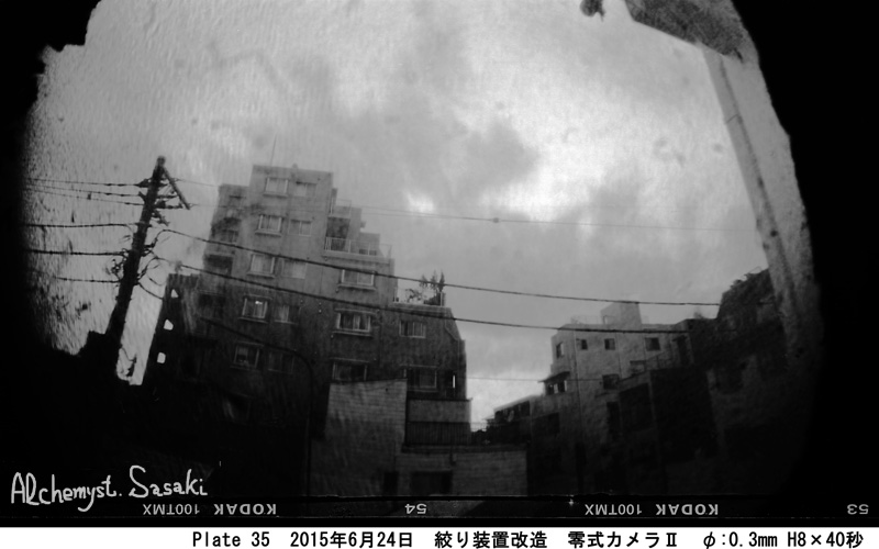 Plate 35 2015年6月24日 遠景を写す