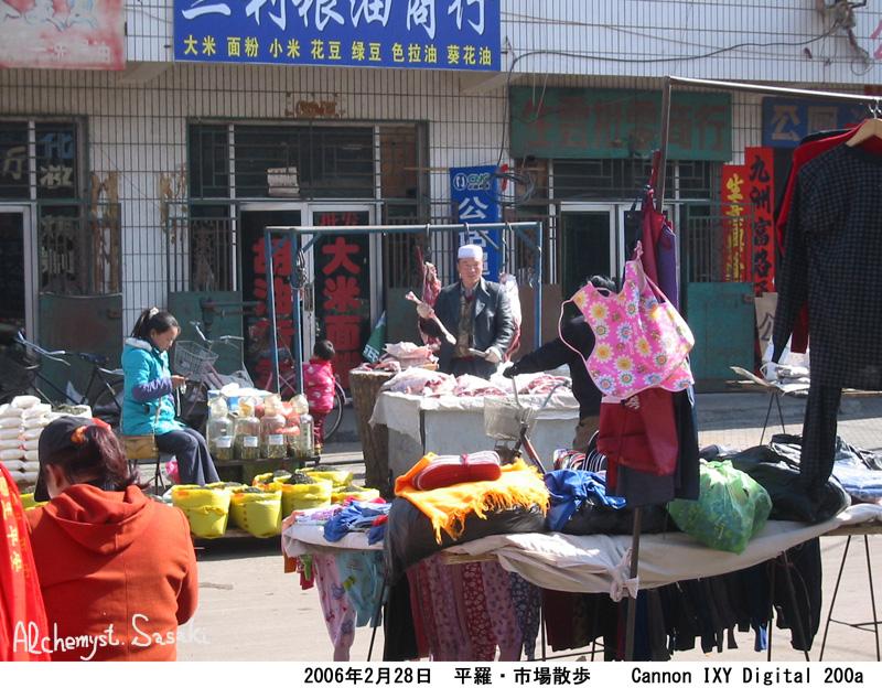 平羅IMG_7581 市場