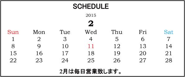 2月営業日BLOG用バナーNew