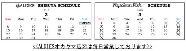 3月ブログ用営業日カレンダー