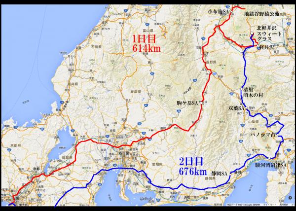 地獄谷旅行行程地図_convert_20150208090752