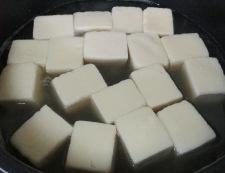 高野豆腐 調理①
