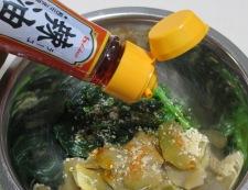 ほうれん草とザーサイのごまラー油和え 調理③