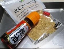 ほうれん草とザーサイのごまラー油和え 材料②