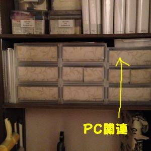 収納 PC関連