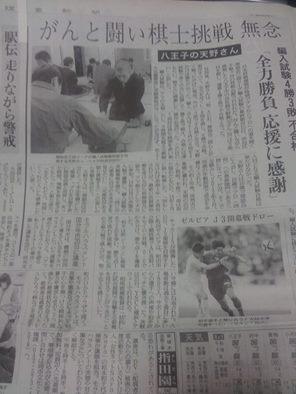 読売3月16日