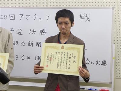 アマ竜王東京代表2015