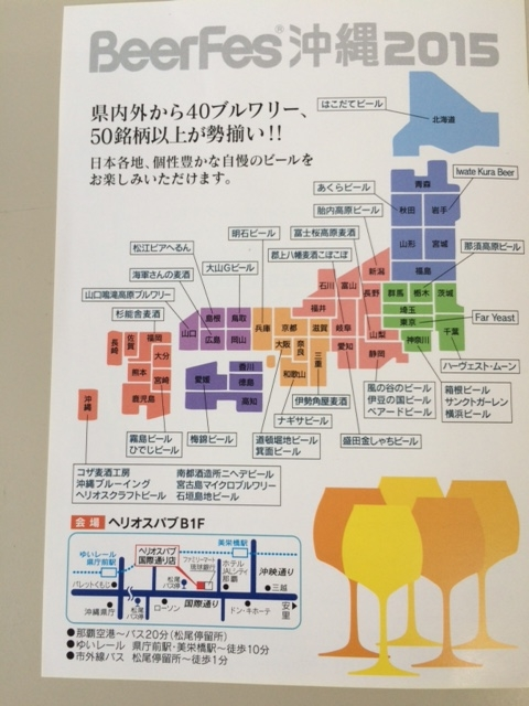 Beer Fes 沖縄2015①