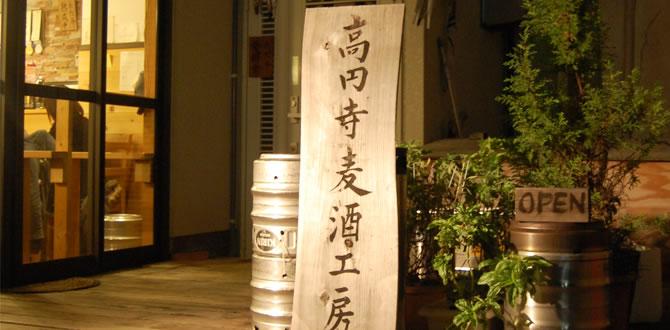 高円寺麦酒工房様