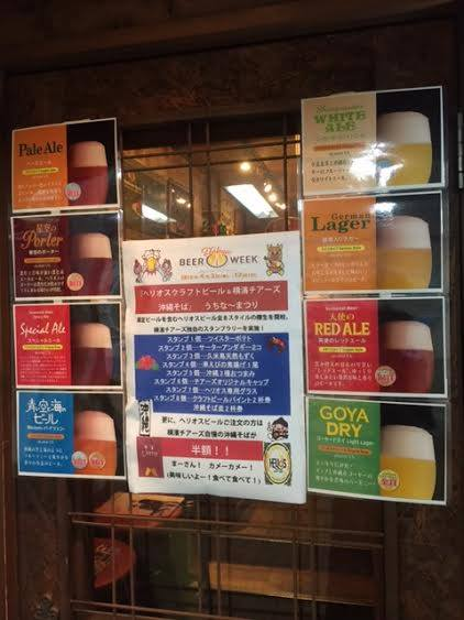 ヘリオスビールが8種類!!