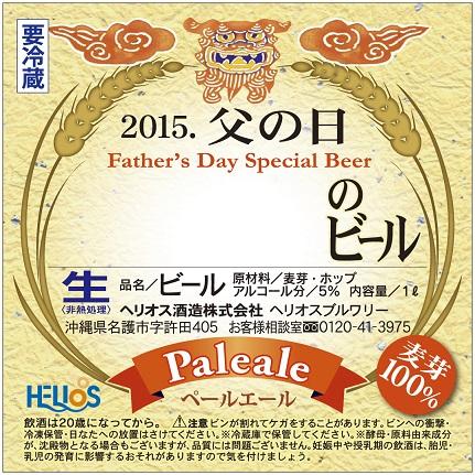 (小)2015父の日ラベル(空白・ペールエール)