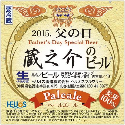 (小)2015父の日ラベル(名入れ・ペールエール)