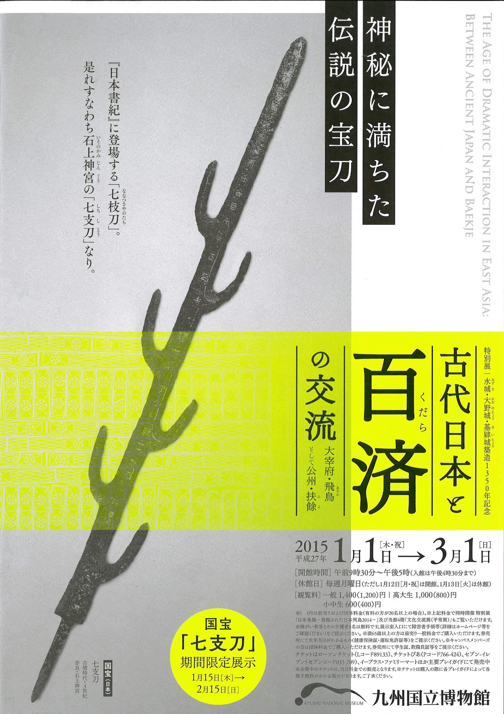 20150411百済