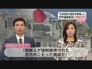 20150506明治日本の産業革命遺産