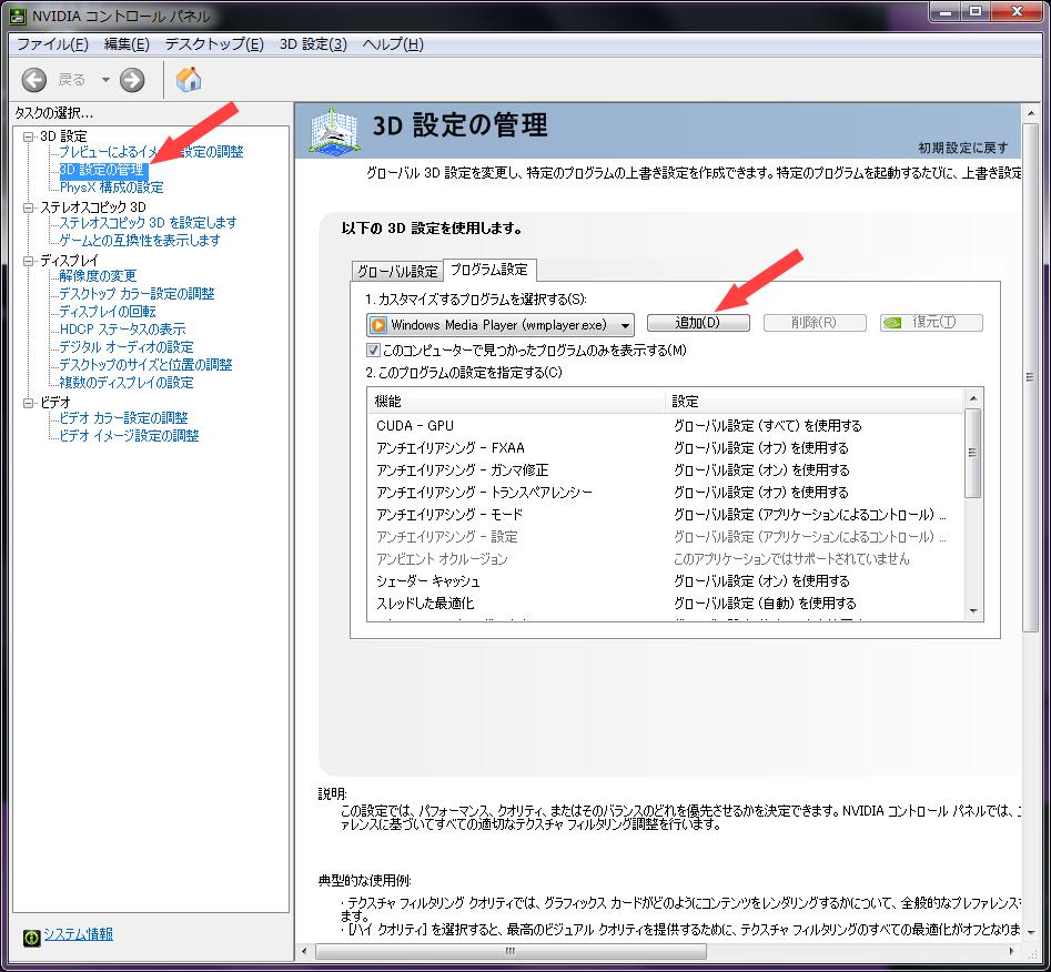 02_NVIDIAコントロールパネル