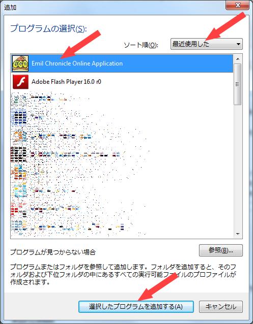03_プログラムの追加