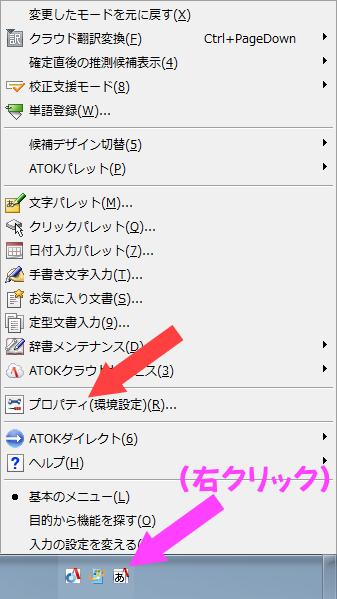 01_A 通知領域(タスクトレイ)のアイコン右クリック