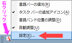 01_B 言語バーのアイコン右クリック
