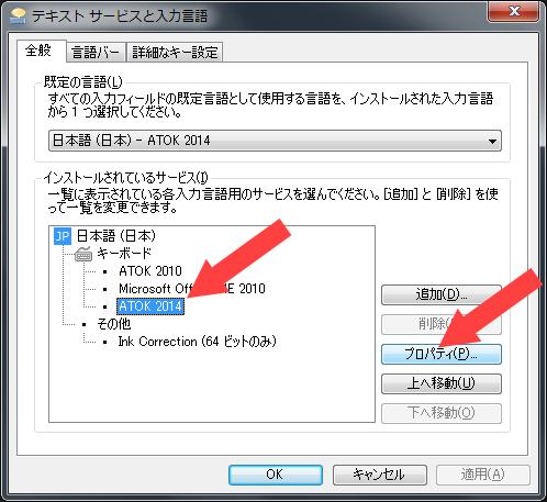 01_B_2 テキストサービスと入力言語