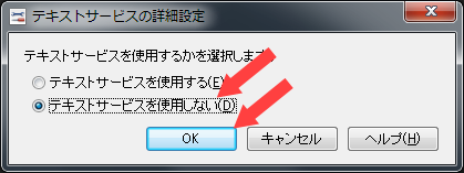 03 テキストサービスの詳細設定