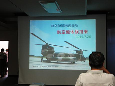 2015 7 27 ヘリ搭乗体験0