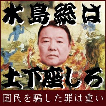 mizushima_dogeza.jpg