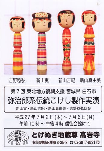 201507とげぬき1