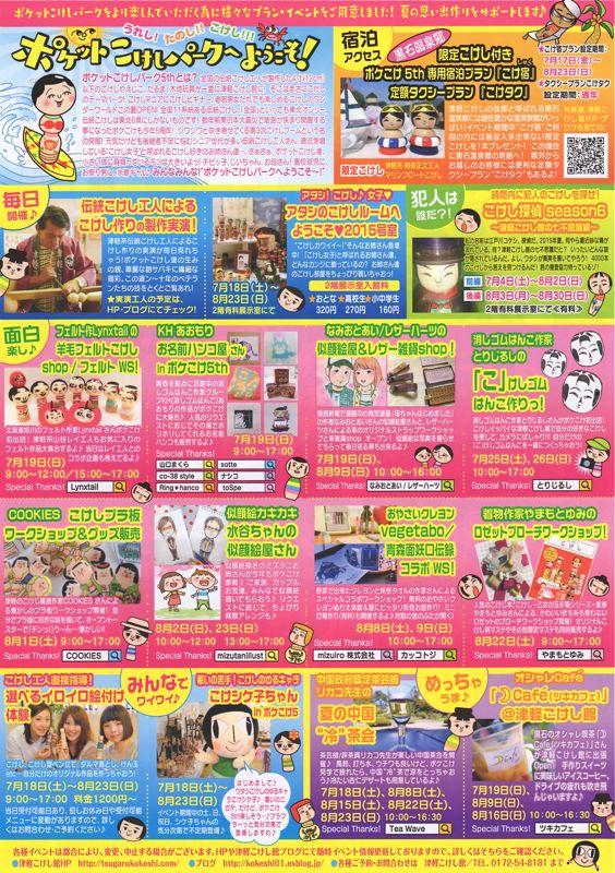 201507ポケコケ-2