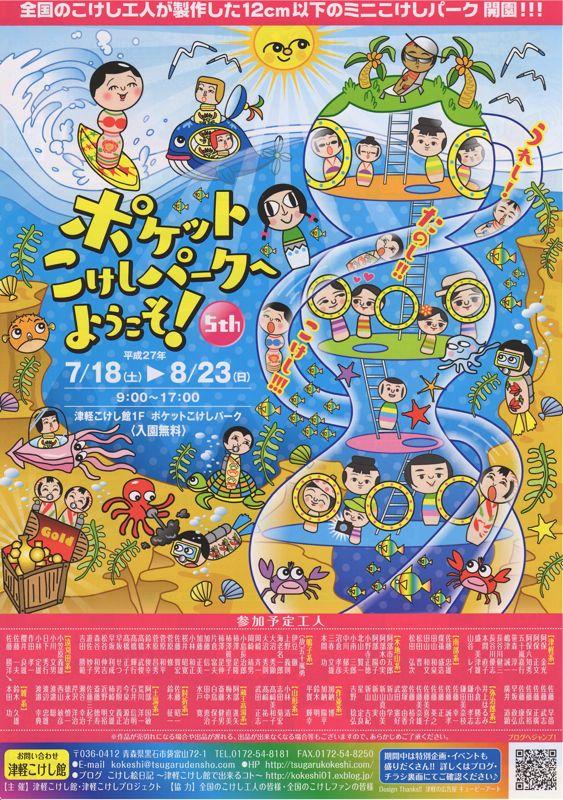 201507ポケコケ-1
