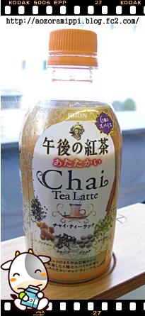 午後の紅茶ホットチャイラテ
