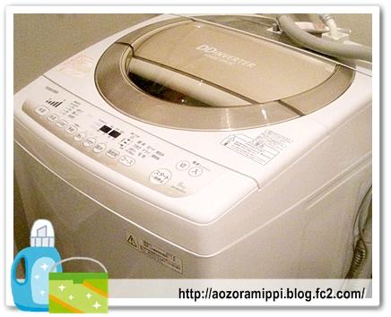 洗濯機:全体像