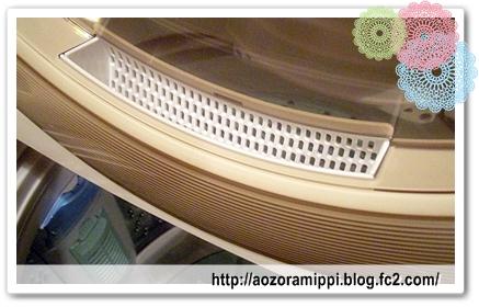 洗濯機:蓋の換気口