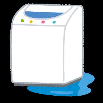 水漏れ洗濯機