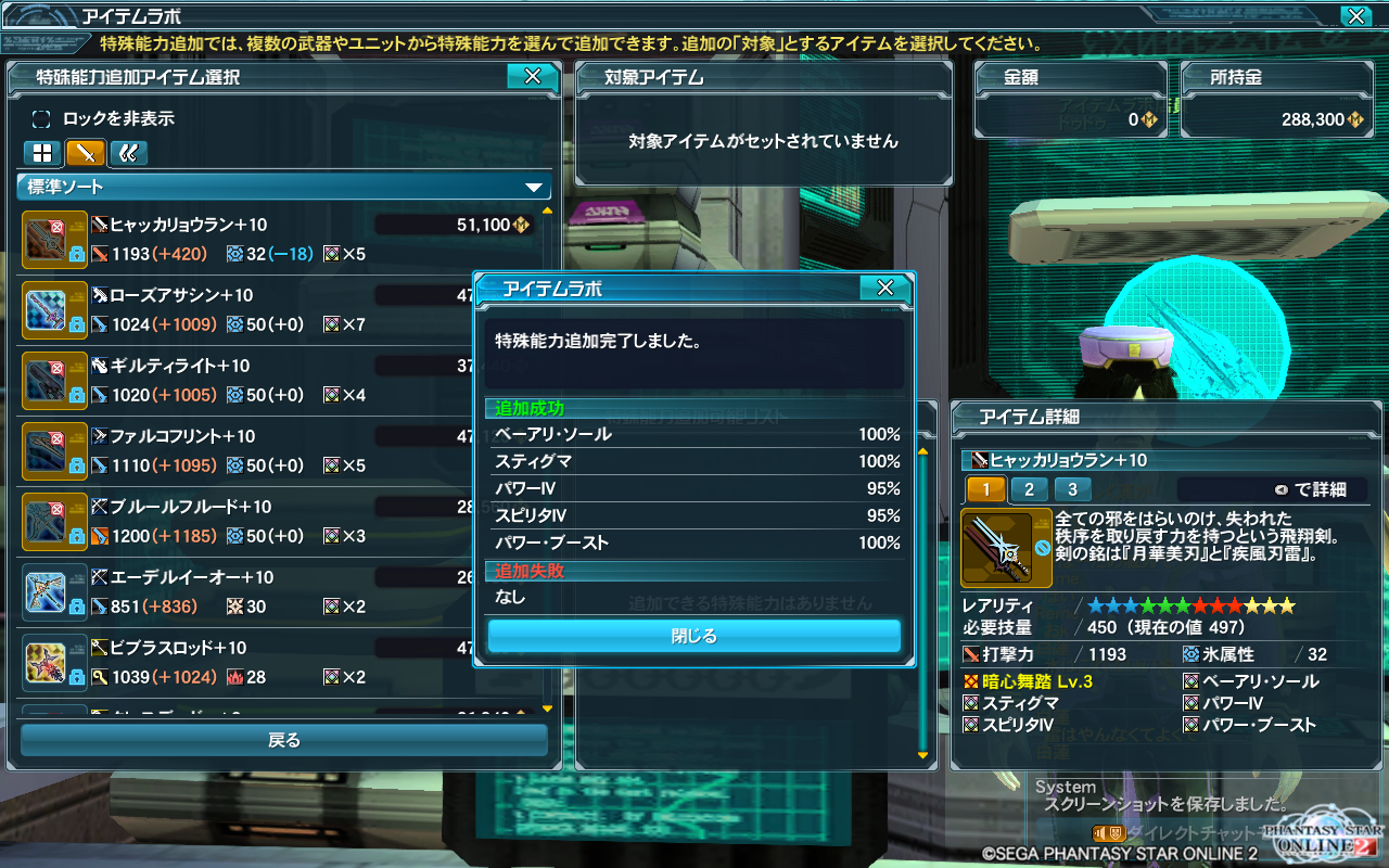 pso20150103_014341_001.png