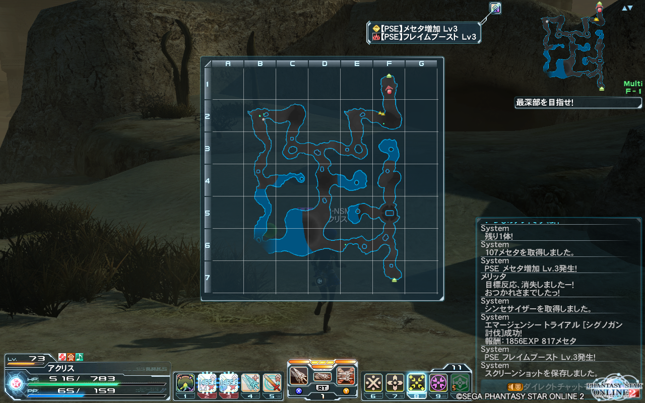pso20150111_142857_000.png