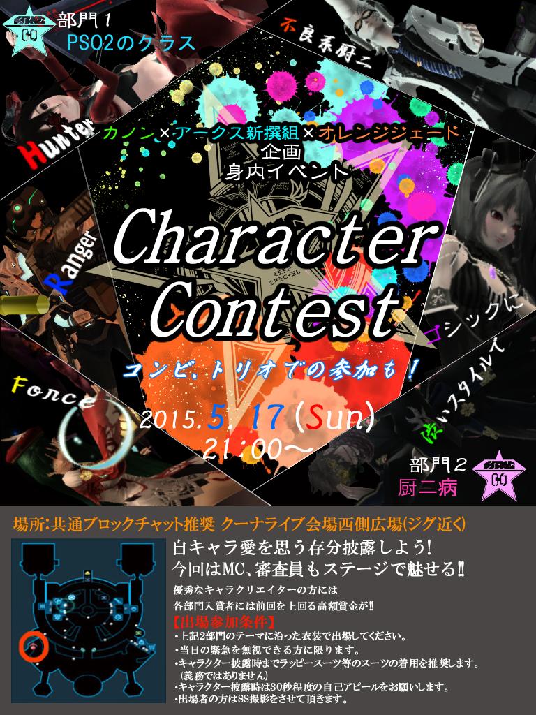 第2回キャラクターコンテスト・ポスター